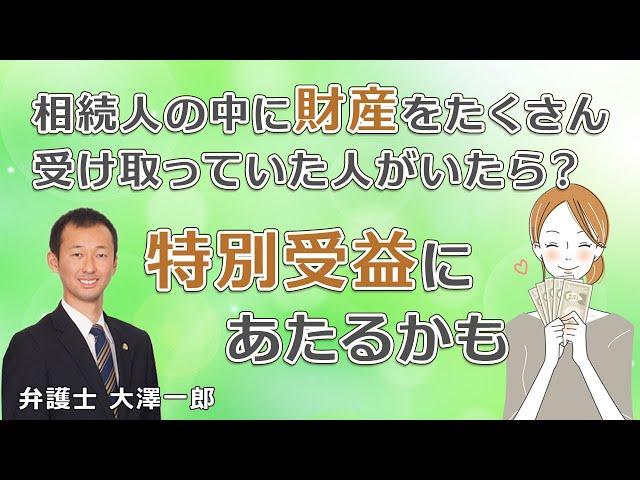 特別受益について (解説:大澤一郎 弁護士)