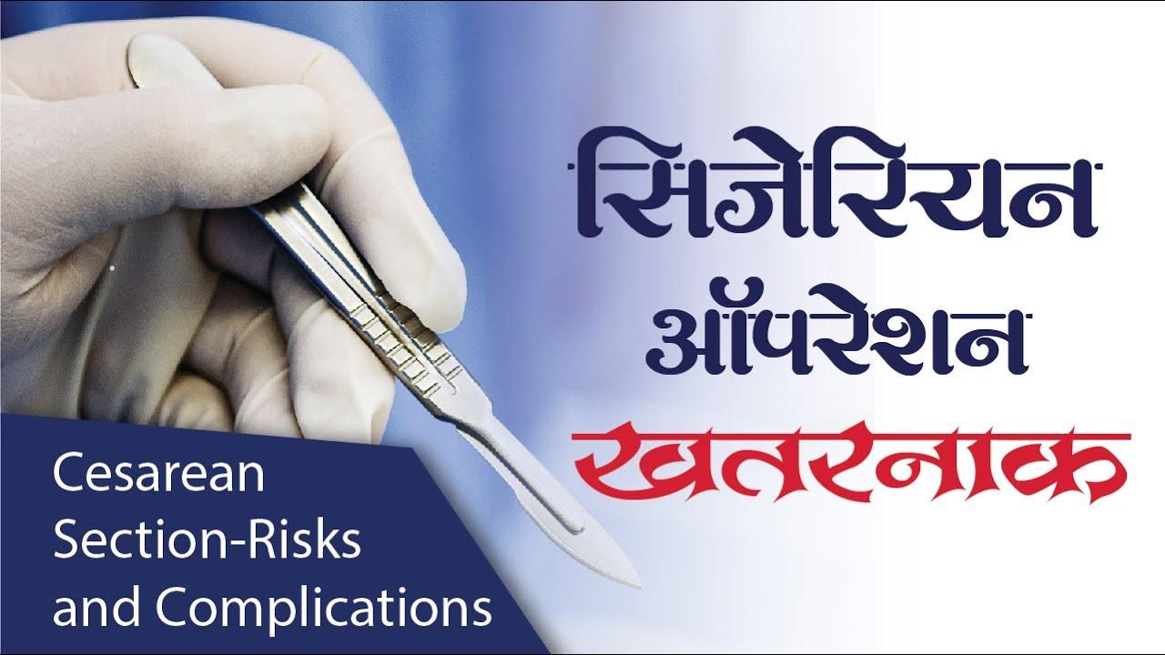 Cesarean Section-Risks and Complications । Mahila Utthan ...