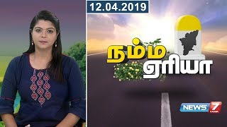 Namma Area Morning Express News 12-04-2019