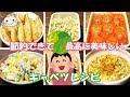 【節約】にもなる美味しいキャベツレシピ【6品紹介】#198