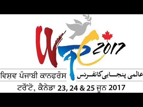 documentary on world punjabi conference 2017