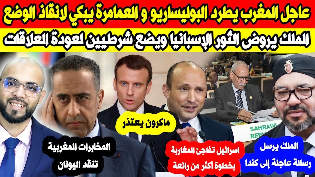 بضغط اسرائلي ماكرون يعتذر و الملك يضع شرطيين امام الاسبان و بكـ ـاء في الجزائر بسبب البوليساريو
