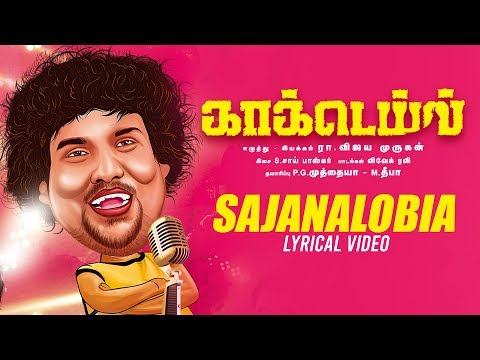 Sajanalobia - Lyrical | Cocktail Tamil Movie | Yogi babu | RA. Vijaya Murugan