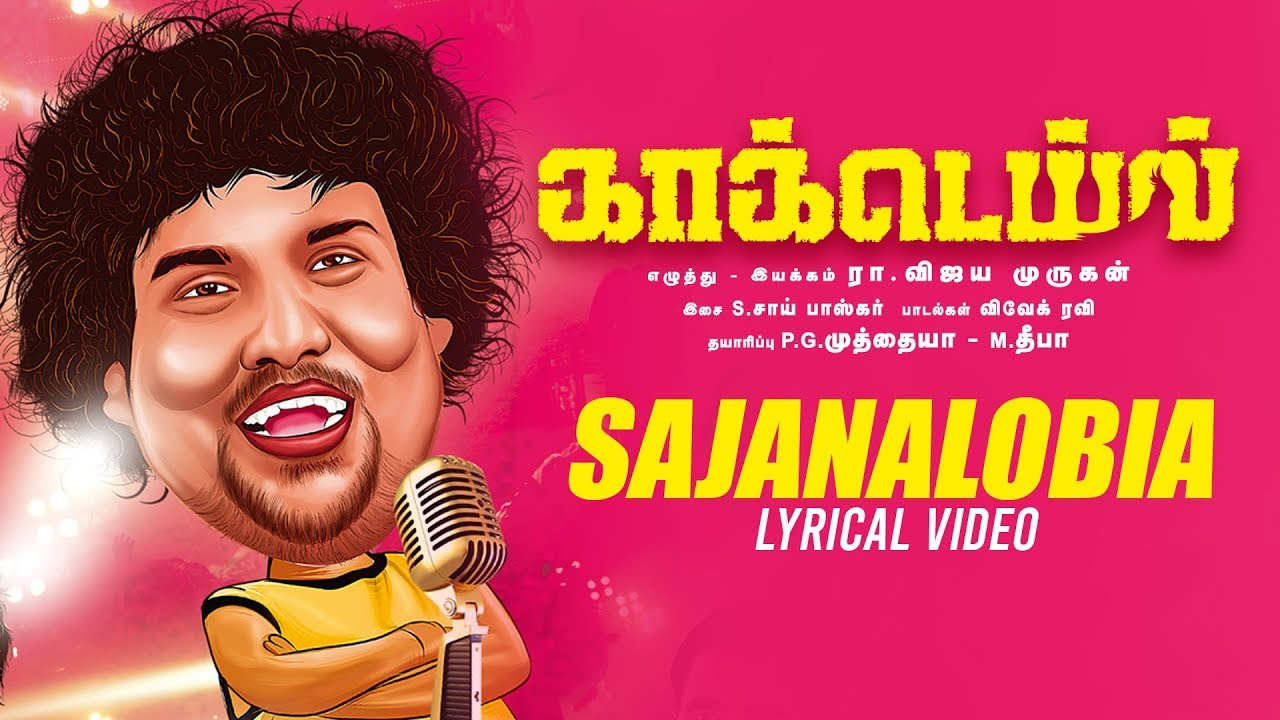 Cocktail | Song - Sajanalobia (Lyrical) | Tamil Video Songs ...