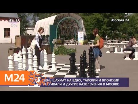 На ВДНХ продолжат отмечать Международный день шахмат - Москва 24