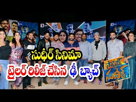 software-sudheer-movie-trailer-launch-by-dhee-team-launches-the-trailer-of-'software-sudheer'-video