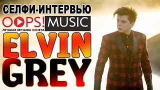 Скачать Elvin Grey Радик Юльякшин Селфи Интервью для OOPS MUSIC