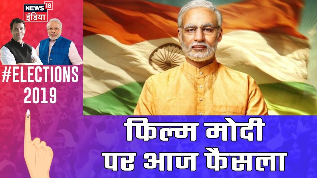 Election Commission आज PM Narendra Modi फिल्म पर फैसला सुनाएगा, फिलहाल फिल्म की रिलीज टाल दी गई है