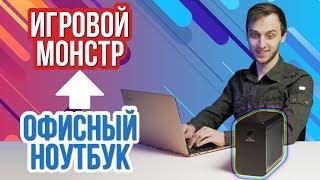 Превращаем офисный ноутбук в мощный игровой ПК