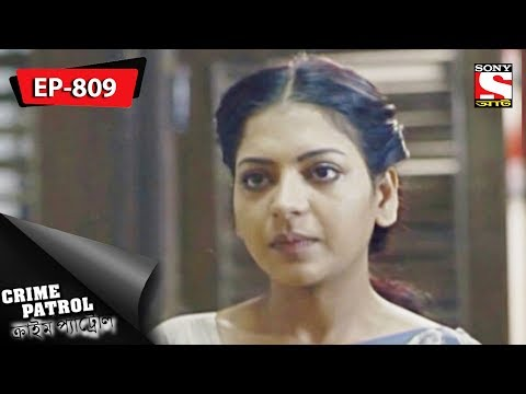 Crime Patrol - ক্রাইম প্যাট্রোল(Bengali) - Ep 809 - 16th December 2017.