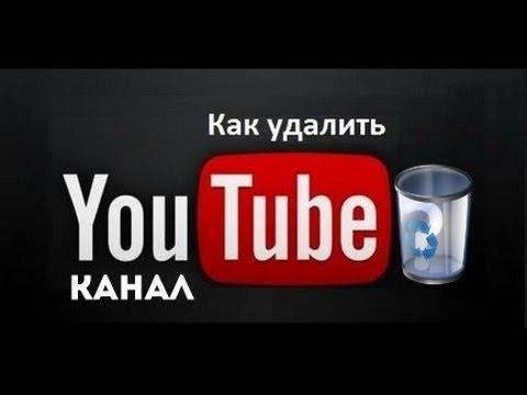 Как удалить канал на YouTube 2015 (новое)