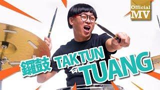 Download Lagu Ashongko / 阿爽- 鑼鼓 Tak Tun Tuang (Hakka Ver.) (Official Music Video).mp3