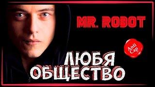 •Мистер Робот (2 сезон)• ◀[Мини обзор сериала]▶
