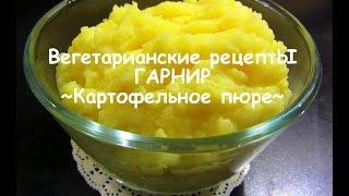 Гарнир Картофельное пюре со специями