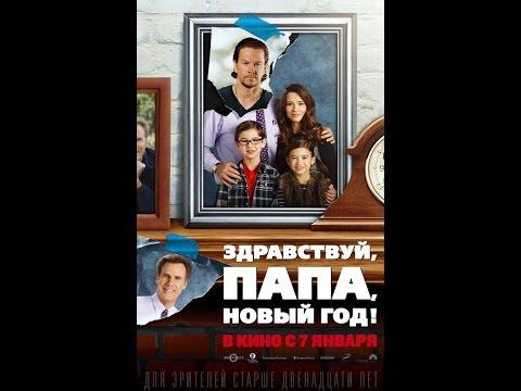 Здравствуй, папа, Новый год! Daddys Home   Русский трейлер FullHD 2016   AW Trailers