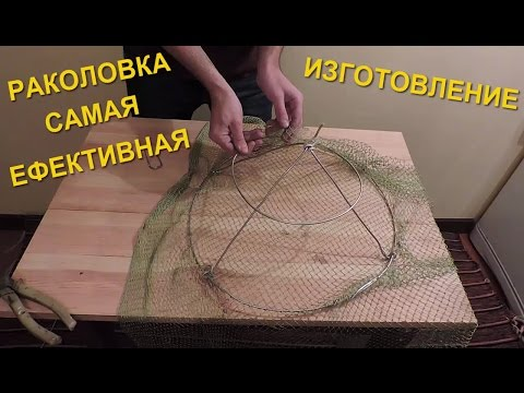 Как сделать раколовки своими руками видео