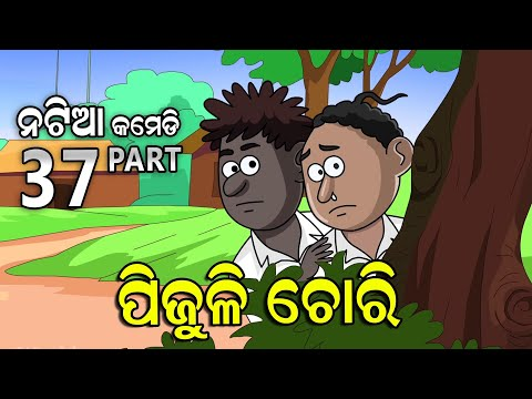 Natia Comedy || Pijuli Chori || Part 37 || Utkal Cartoon World