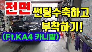 KA4_카니발 전면틴팅(썬팅) 시공해보기(ft.모기)