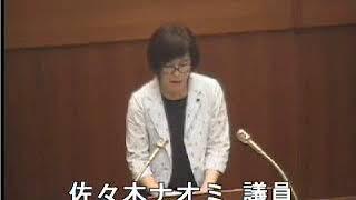 佐々木ナオミ 一般質問 小田原市議会9月定例会2018 thumbnail