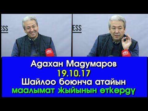 Адахан Мадумаров маалымат жыйынын өткөрдү | 19.10.17 | Шайлоо жыйынтыгы боюнча