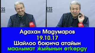 Адахан Мадумаров маалымат жыйынын өткөрдү   19.10.17   Шайлоо жыйынтыгы боюнча