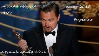 леонардо ди каприо вручение оскар 2016 речь русская озвучка
