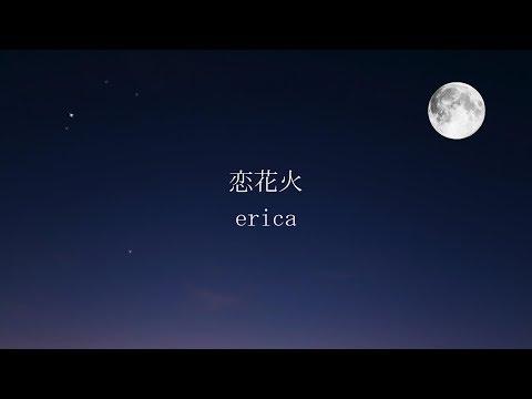 歌詞 花火 夏 恋 シド 夏恋