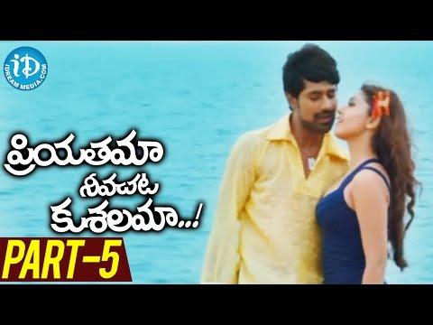 Priyathama Neevachata Kushalama Full Movie Part 5 | Varun Sandesh | Komal Jha | Hasika | Sai Karthik