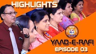 Yaad-e-Rafi | 2019 |  | Episode 03 | Radio NGF | 90.4