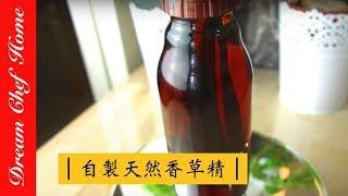 【夢幻廚房在我家】在家也能自製香草精!成分超天然,吃得也安心喔! thumbnail