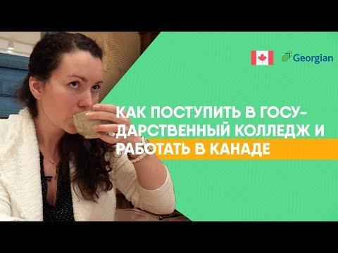 Как поступить в КОЛЛЕДЖ Канады? Госколледж Georgian Gollege of Applied Arts and Technology