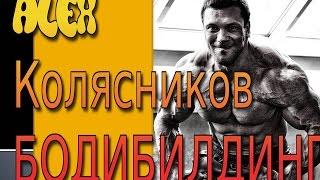 Бодибилдинг Александр Колясников