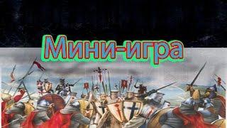 Мини-игры Казаки снова война/ Mini-game Cossacks Back to war