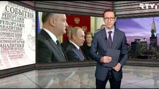 «Тайм Код»  итоги недели // Международные новости RTVi — 31 марта 2017 года