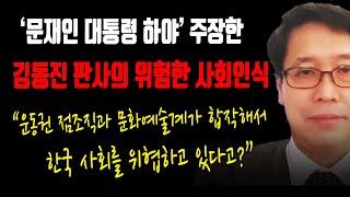 """[사무리] """"김동진 판사!  운동권 점조직과 문화예술계…"""