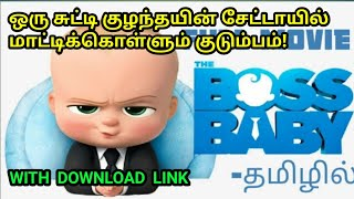 The Boss Baby (2017) Tamil Dubbed Animation Movie | Explained in Tamil | MOVIES IN MINUTES TAMIL |