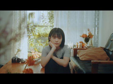 """崎山蒼志 「幽けき」 / Soushi Sakiyama - """"Kasokeki"""""""