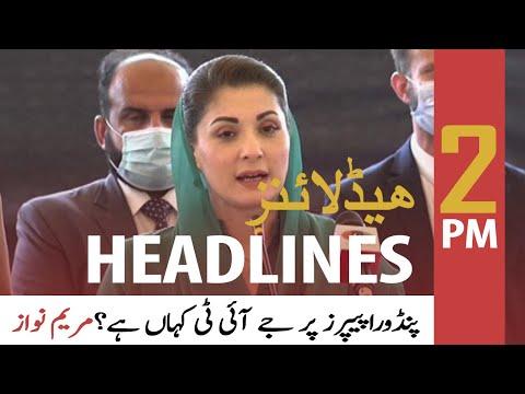 Pandora Papers JIT Kahan Hai...? Maryam Nawaz Ka Sawaal