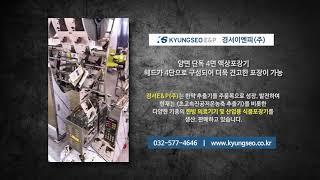 경서이엔피_추출기,포장기 전문 제조회사