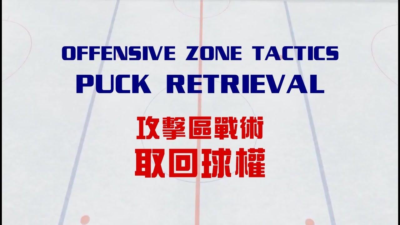 Ice Hockey Offensive Zone Strategy | Puck Retrieval