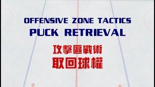 Ice Hockey Offensive Zone Strategy   Puck Retrieval