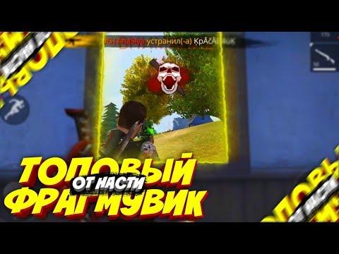НАРЕЗКА КИЛОВ ОТ ANASIYA | ФРАГМУВИК FREE FIRE