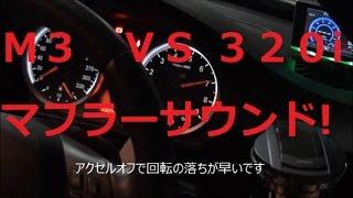 BMW 3シリーズマフラーサウンド比較 320i VS M3 チタンVSステンレス