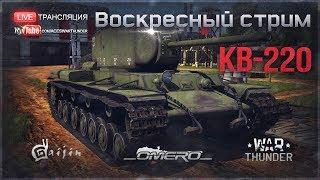 КВ-220: Как дела у розетки?! Режим игры Battle Royale в War Thunder [18.30 МСК]