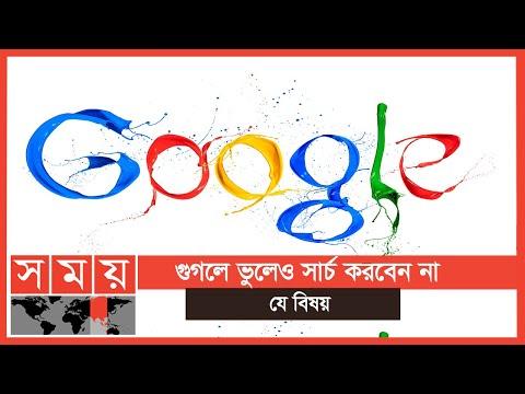Google  যেসব বিষয় গুগলে সার্চ করলেই পড়বেন বিপদে!