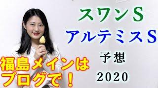 【競馬】スワンS アルテミスS 2020 予想 (フルーツラインCの予想はブログで!) ヨーコヨソー