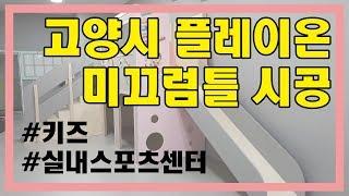 [6편] 최초 미끄럼틀 시공과정 공개! 어린이집 인테리…