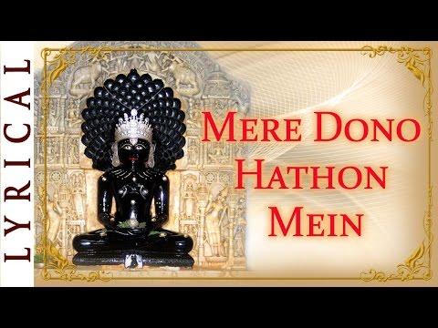 Jain Stavan | Mere Dono Hathon Mein Aisi Lakeer Hai | Jai Jinendra