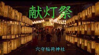 「献灯祭」穴守稲荷神社