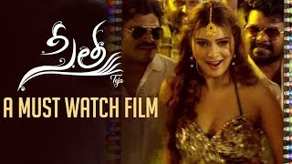 Sita Movie A Must Watch Film Promo | Teja | Sai Sreenivas Bellamkonda, Kajal Aggarwal, Anup Rubens